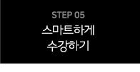 STEP 05 : 스마트하게 수강하기