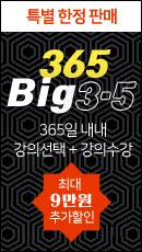 BIG3·5
