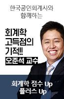 오준석 교수