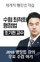 조기현 교수