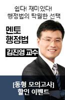 김진영 교수