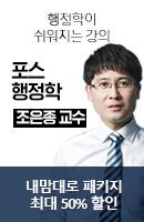 조은종 교수