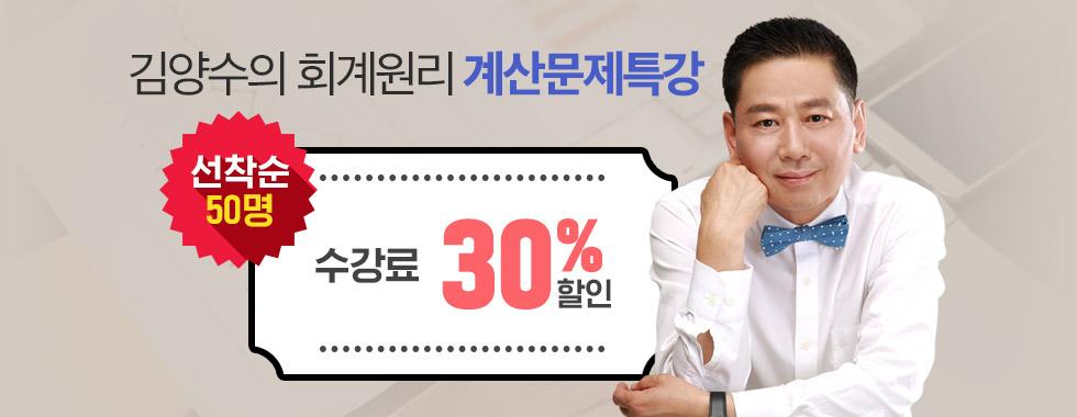 김양수의 회게원리 계산문제 특강