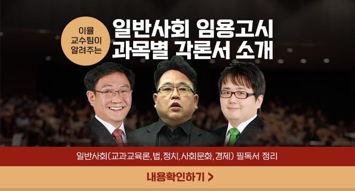 이율 전공사회&<br/>각론서 안내