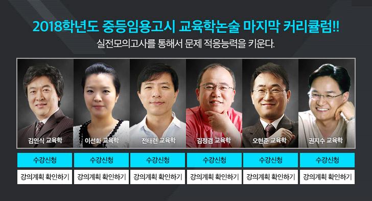 9-11월 교육학<br/>모의고사반
