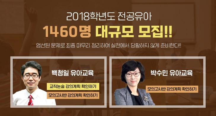 전공유아<br/>9-11월 강의