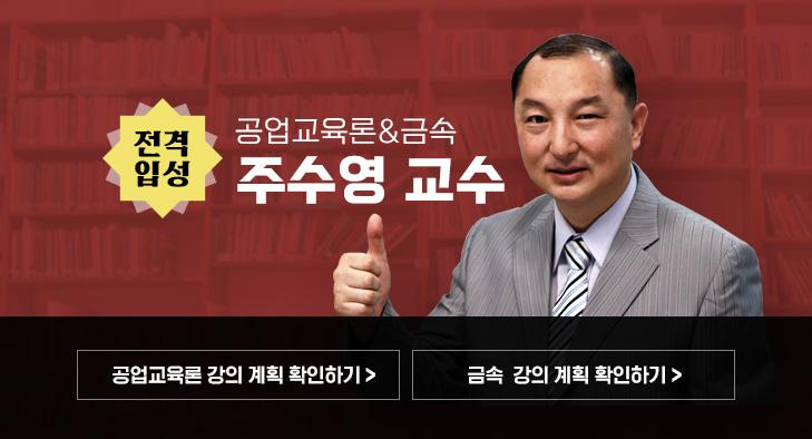 전격입성<br/>주수영 교수