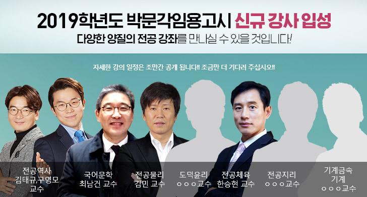 신규 강사<br/>입성예고