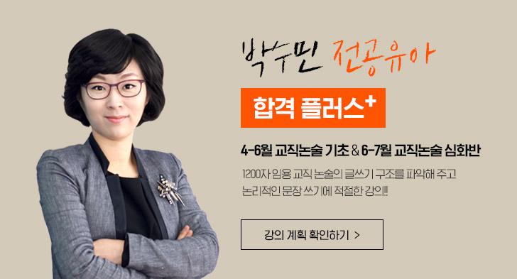 박수민<br/>유아 교직논술