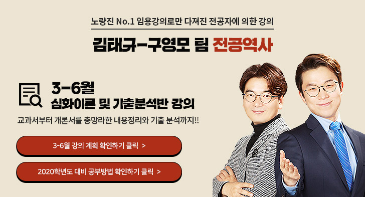 김구팀<br>전공역사