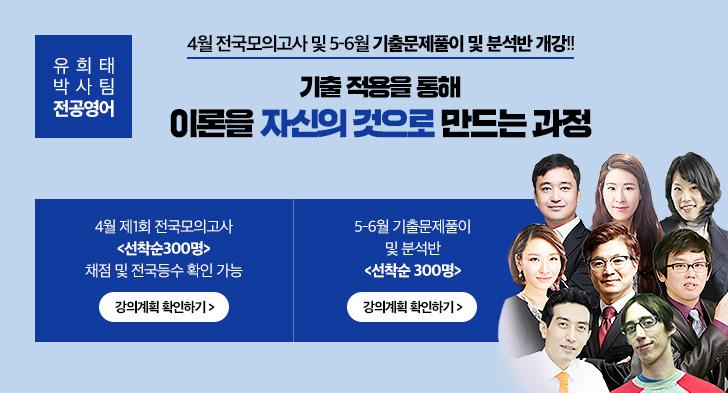 유희태 박사팀<br>전공영어