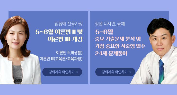 임정애 전공가정 &<br>정샘 디자인공예