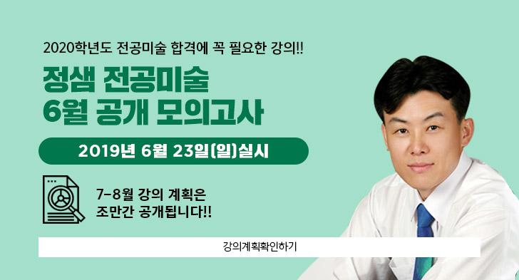 정샘 전공미술<br>공개 모의고사