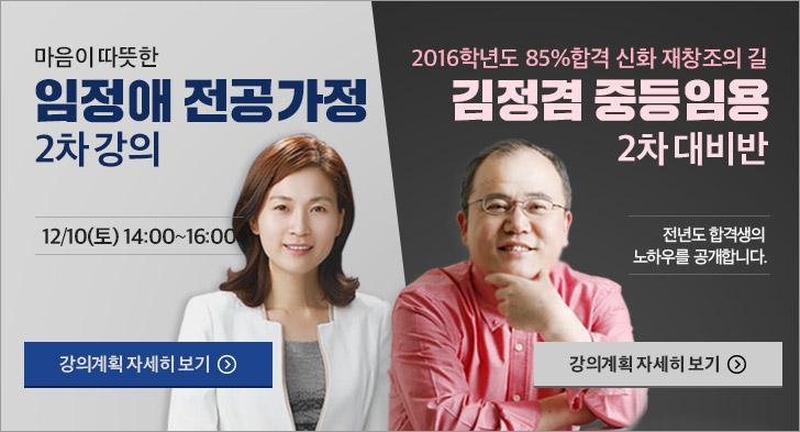 임정애&김정겸 교수님<br/>2차 강의