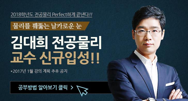 김대희 전공물리 교수<br/> 신규입성!!