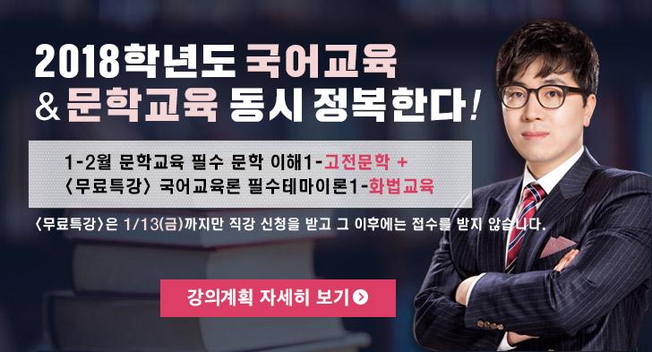 박대운 전공국어<br/>1-2월 강의 안내