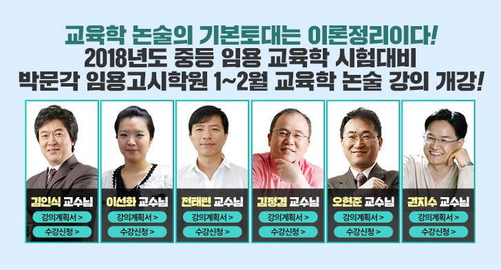 1-2월<br/>교육학논술 강의 개강