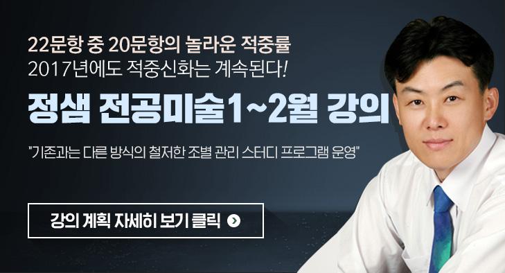 정샘 미술<br/>1-2월 강의