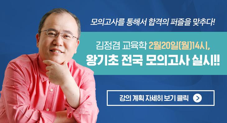 김정겸 2월 왕기초<br/>교육학 모의고사