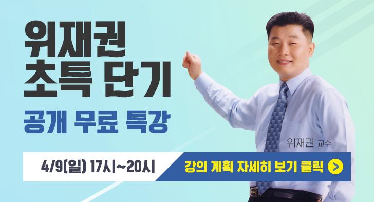위재권 초등특수<br/>무료특강