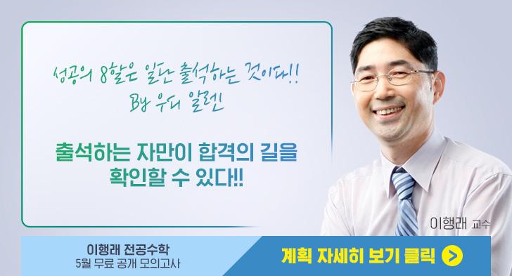 이행래 전공수학<br/>5월 모의고사