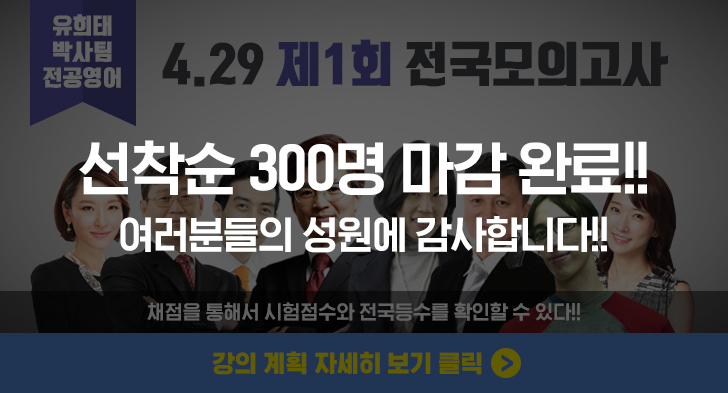 4월 전공영어<br/>모의고사 마감