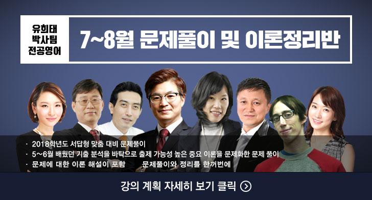 7-8월 유희태 박사팀<br/>전공영어