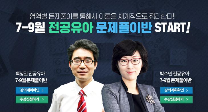 7-9월 전공유아<br/>문제풀이반