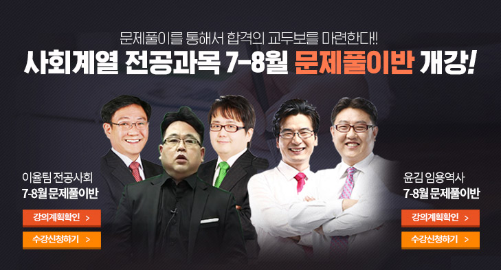 사회계열<br/>7-8월 문제풀이반