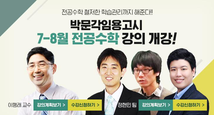 박문각임용 전공수학<br/>7-8월 강의