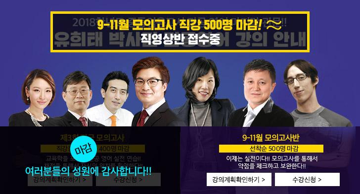 유희태 박사팀<br/>9-11월 전공영어