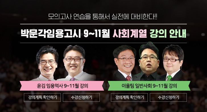 사회계열<br/>9-11월 강의