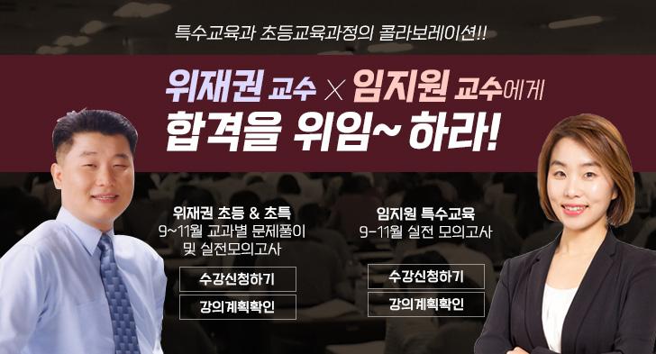 특수교육,초등교육과정<br/>9-11월 강의