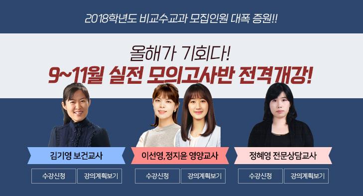 9-11월 실전 모의고사반<br/>전격개강