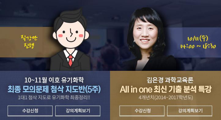 김은경,이호<br/>과학계열 강좌