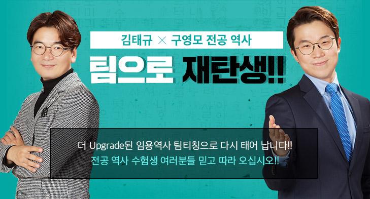 전공역사<br/>김태규-구영모 팀