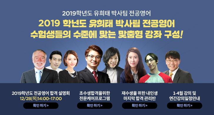 2019학년도 유희태 박사팀<br/>전공영어