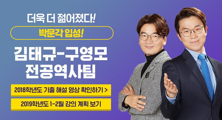 전공역사 김구팀