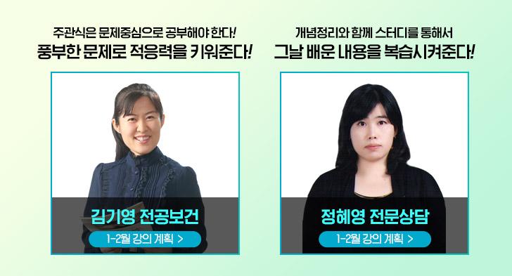 김기영보건,<br/>정혜영상담