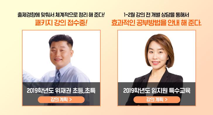 위재권 초등,초특&<br/>임지원 특수