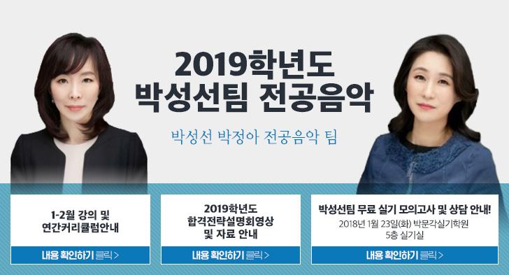 박성선, 박정아<br/>전공음악팀