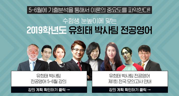 유희태 박사팀<br/>전공영어 5-6월 강의