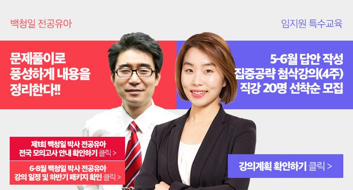 백청일 유아 &<br/>임지원 특수