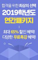 2019연간패키지