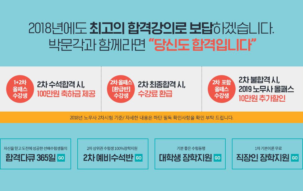 2018 1+2차 올패스 수강 후