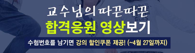 교수님합격응원영상