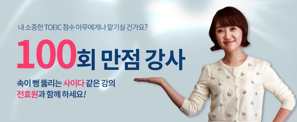 토익 RC 전효원