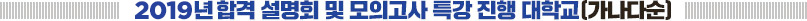 2018년 합격설명회 및 모의고사 특강 진행 대학교(가나다 순)