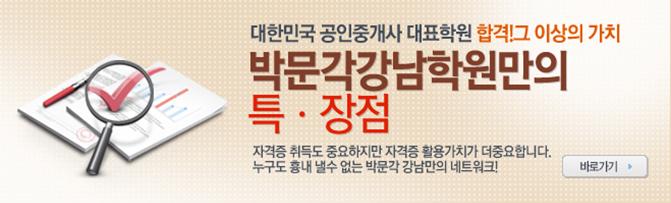 박문각강남만의 특장점