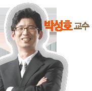 박성호 부동산학개론